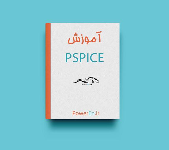 کتاب آموزش PSpice
