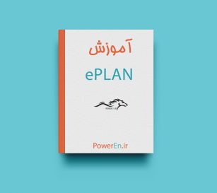 کتاب آموزش ePLAN