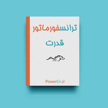 کتاب ترانسفورماتور قدرت