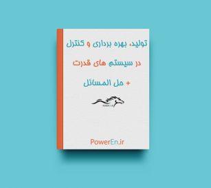 کتاب تولید، بهره برداری و کنترل در سیستم های قدرت + حل المسائل