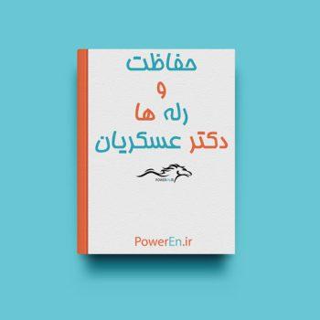 کتاب حفاظت و رله ها - حسین عسکریان