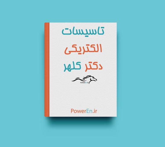 کتاب مهندسی تاسیسات الکتریکی - حسین کلهر