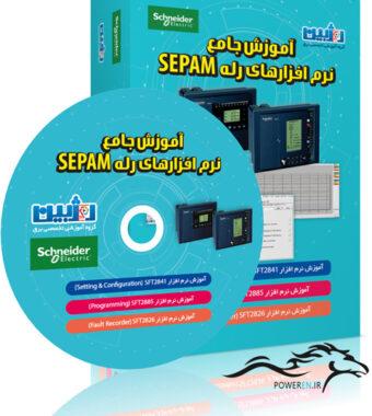 آموزش-نرم-افزار-رله- -SEPAM