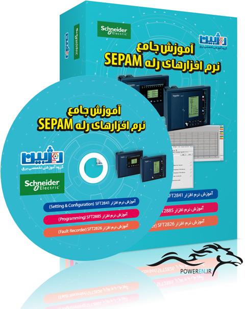 پکیج آموزش نرم افزارهای رله SEPAM