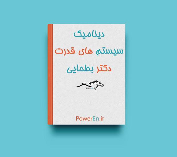کتاب دینامیک سیستم های قدرت - محمد تقی بطحایی