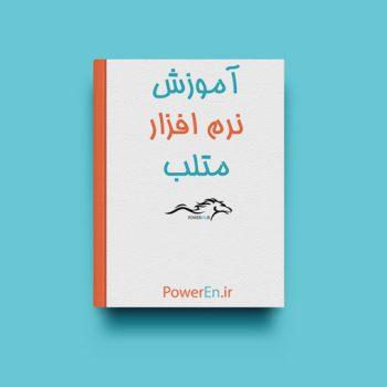 کتاب آموزش متلب
