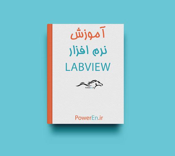 کتاب آموزش نرم افزار LabVIEW