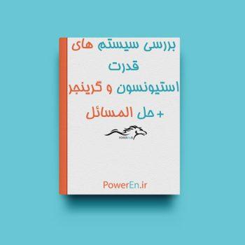 کتاب بررسی سیستم های قدرت(fa) - استیونسون و گرینجر + حل المسائل