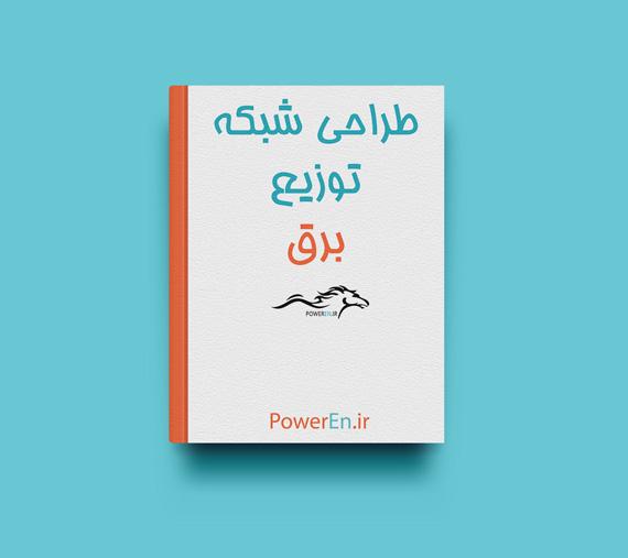کتاب طراحی شبکه توزیع برق