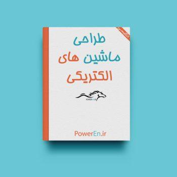 کتاب طراحی ماشین های الکتریکی(en) – ا.ک.ساونی