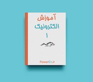 کتاب آموزش کاربردی الکترونیک 1