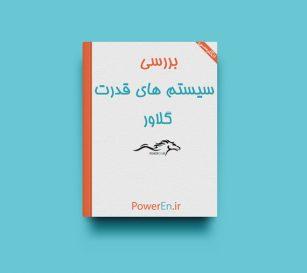 کتاب بررسی سیستم های قدرت(en) - گلاور + حل المسائل