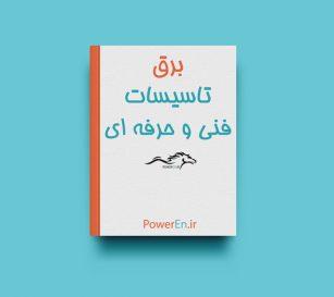 کتاب برق تاسیسات فنی و حرفه ای