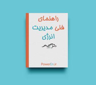 کتاب راهنمای فنی مدیریت انرژی