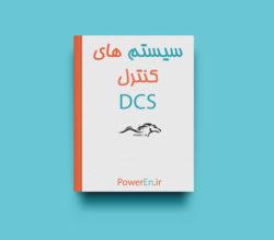 کتاب سیستم های کنترل DCS