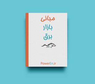 کتاب مبانی بازار برق