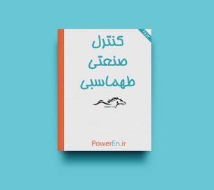 جزوه کنترل صنعتی - احمد طهماسبی