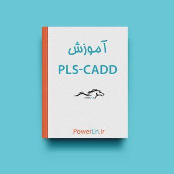 کتاب آموزش نرم افزار PLS-CADD