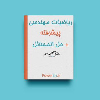 کتاب ریاضیات مهندسی پیشرفته کریزیگ + حل المسائل