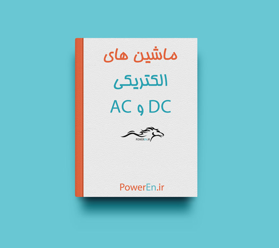 کتاب ماشین های AC و DC - هنرستان