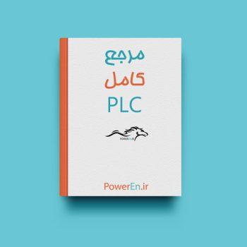 کتاب مرجع کامل PLC