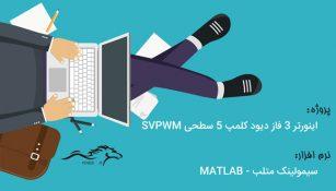 پروژه شبیه سازی اینورتر 3 فاز دیود کلمپ 5 سطحی SVPWM – متلب