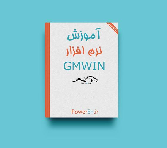 کتاب آموزش نرم افزار GMwin
