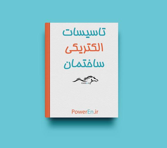 کتاب تاسیسات الکتریکی ساختمان