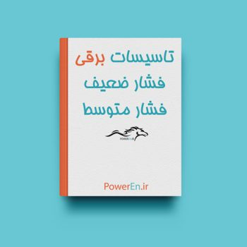 کتاب تاسیسات برقی فشار ضعیف و فشار متوسط
