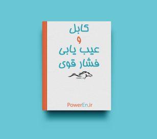 کتاب کابل و عیب یابی فشار قوی