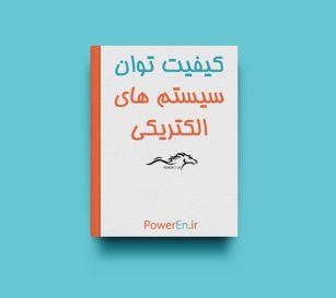کتاب کیفیت توان سیستم های الکتریکی