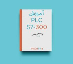 کتاب آموزش PLC S7-300