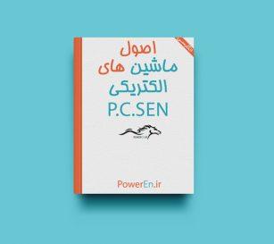 کتاب-اصول-ماشین-های-الکتریکیen-پی-سی-سن-حل-المسائل