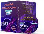 آموزش نرم افزار رله زیمنس (دیگزی - DIGSI 4)