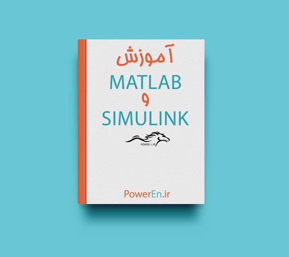 کتاب آموزش Matlab و Simulink