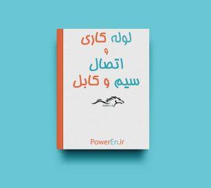 کتاب لوله کاری و اتصالات سیم و کابل