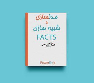 کتاب مدلسازی و شبیه سازی en) FACTS) - انریکه آچا