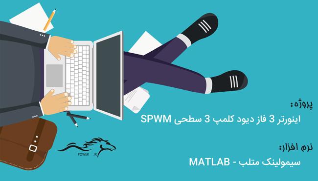 پروژه شبیه سازی اینورتر 3 فاز دیود کلمپ 3 سطحی SPWM - متلب