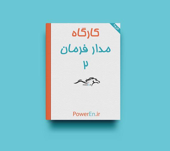 جزوه کارگاه مدار فرمان 2 - اقبال طلب