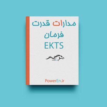 مدارات فرمان و قدرت با EKTS