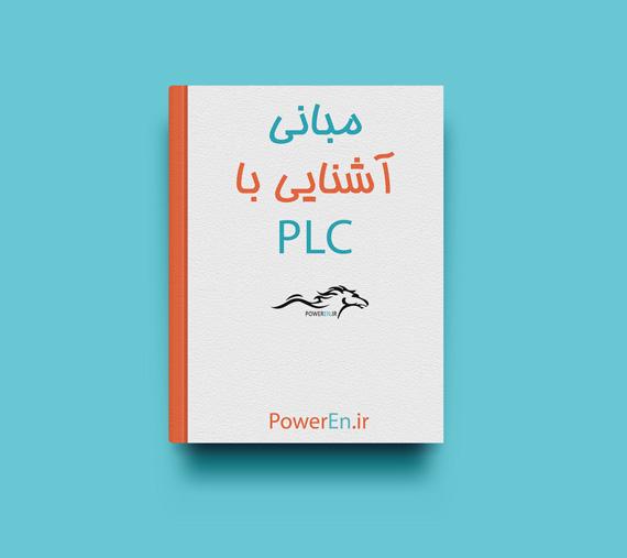 کتاب آشنایی با مبانی PLC