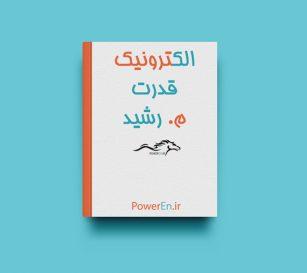 کتاب الکترونیک قدرت رشید