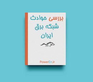 کتاب بررسی و تحلیل حوادث شبکه برق