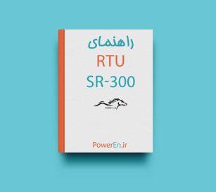 کتاب راهنمای RTU SR-300