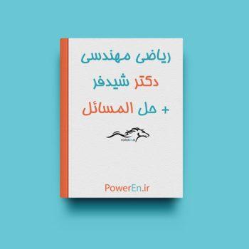 کتاب ریاضی مهندسی - عبداله شیدفر + حل المسائل