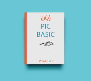 کتاب زبان PIC Basic