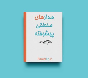 کتاب مدارهای منطقی پیشرفته - محمدکاظم اکبری
