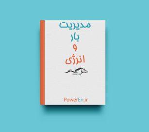 کتاب مدیریت بار و انرژی