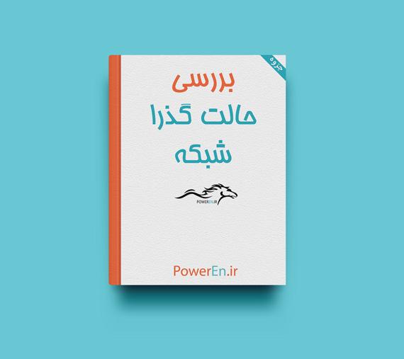 جزوه بررسی حالات گذرا در سیستمهای قدرت - محمد بطحایی