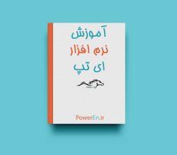کتاب آموزش ای تپ